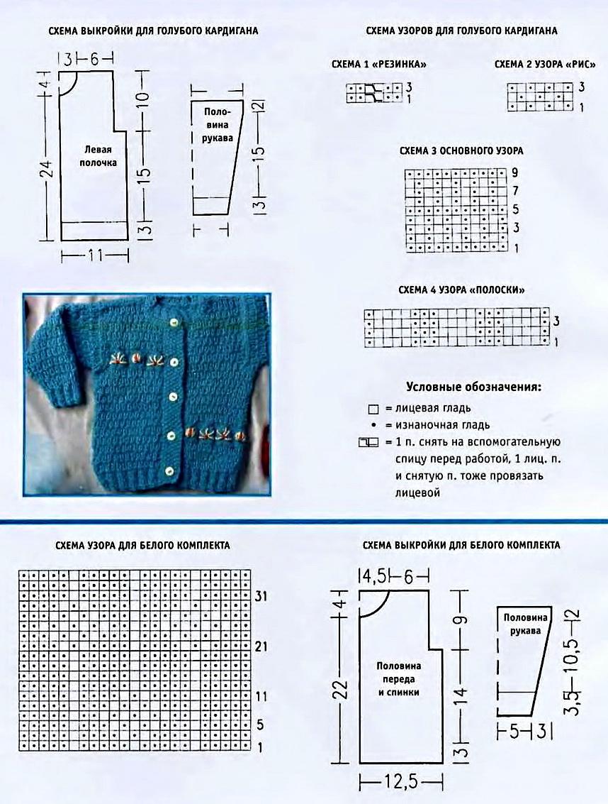 Вязание для малышей со схемами на спицах 919