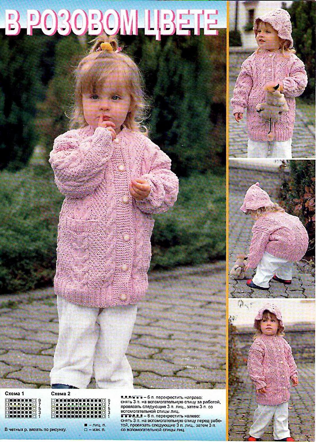 Вязание для девочки 3 года фото схемы 518