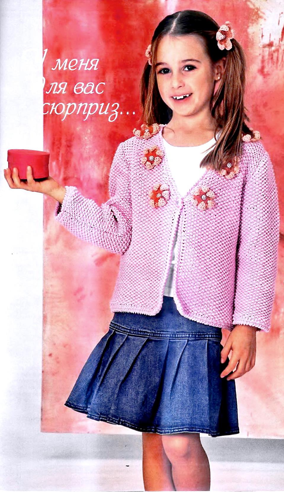 Комментарий: Вязание спицами кофт для девочек.