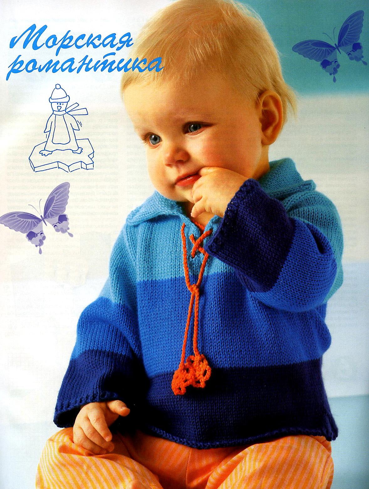 """вязание спицами. для детей.  Среда, 14 Ноября 2012 г. 12:57 (ссылка) Процитировано. a href= """"http..."""