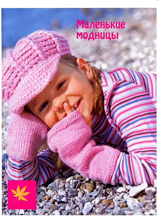 Вязание шапок для девочек подростков схемы 981
