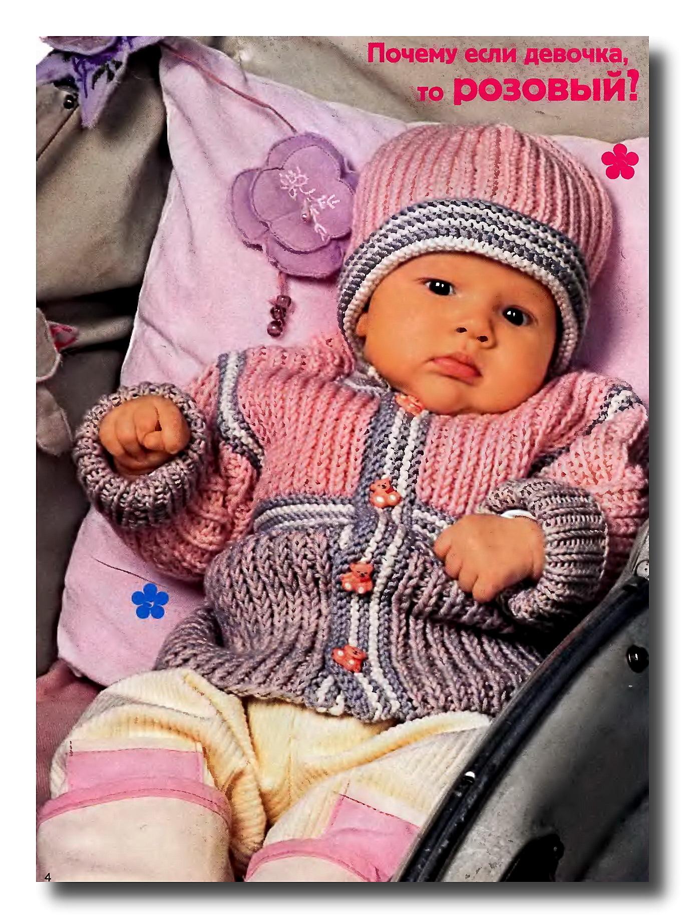 Меланжевая шапочка, носочки и жакет для малыша крючком