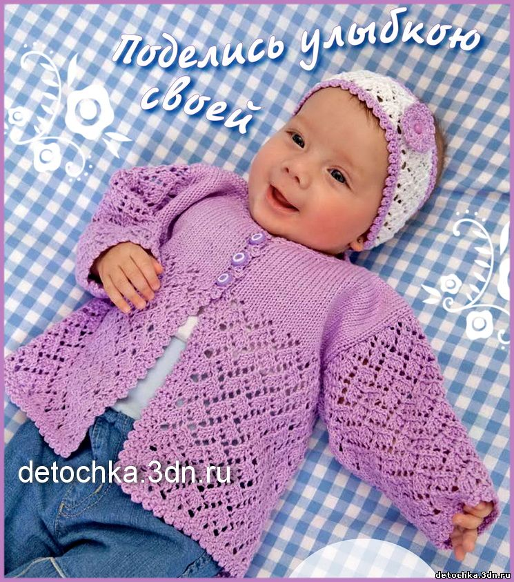 Вяжем для новорожденных от 0 3 месяцев