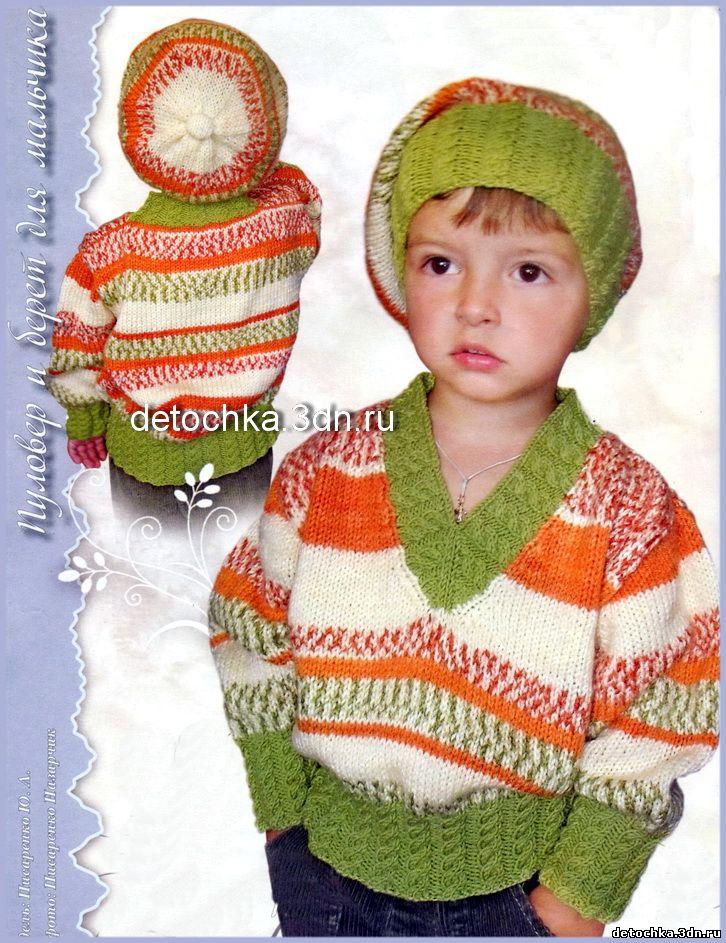 Детский пуловер с рисунком из